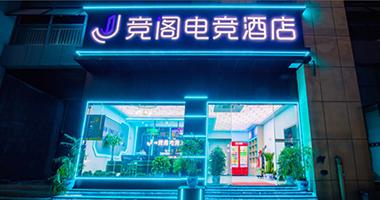 电竞酒店收费软件